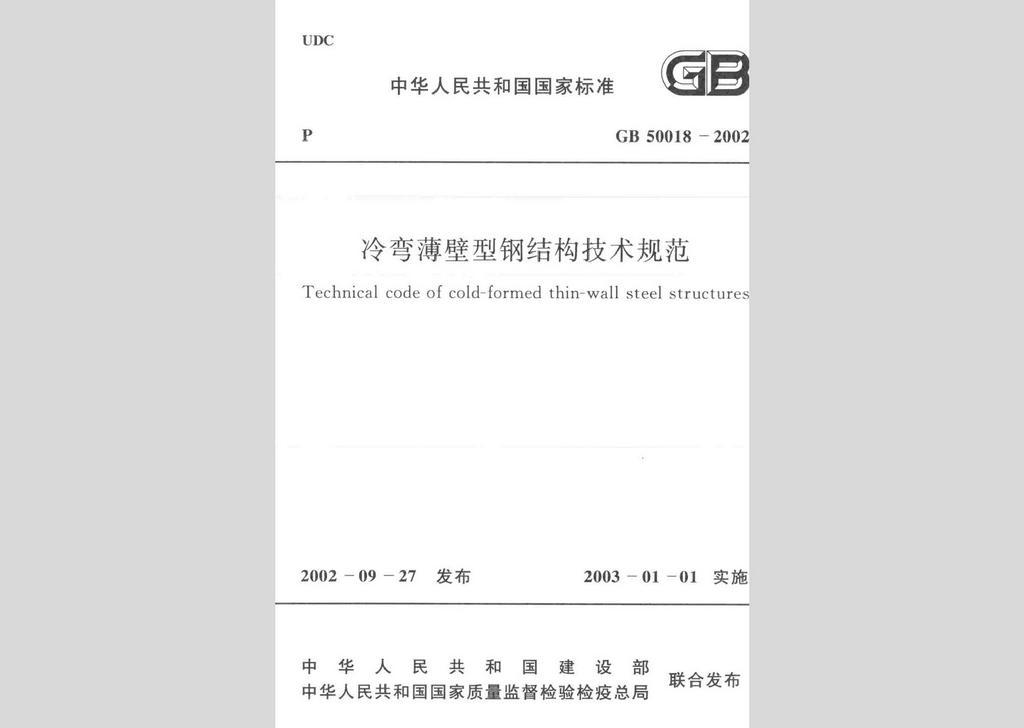 国家建筑强制性标准_GB50018-2002:冷弯薄壁型钢结构技术规范