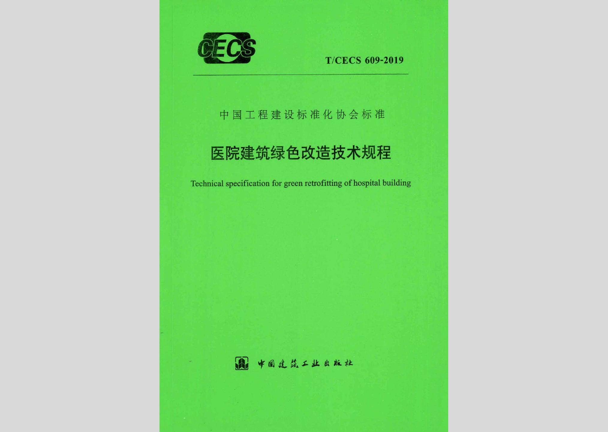 T/CECS609-2019:医院建筑绿色改造技术规程