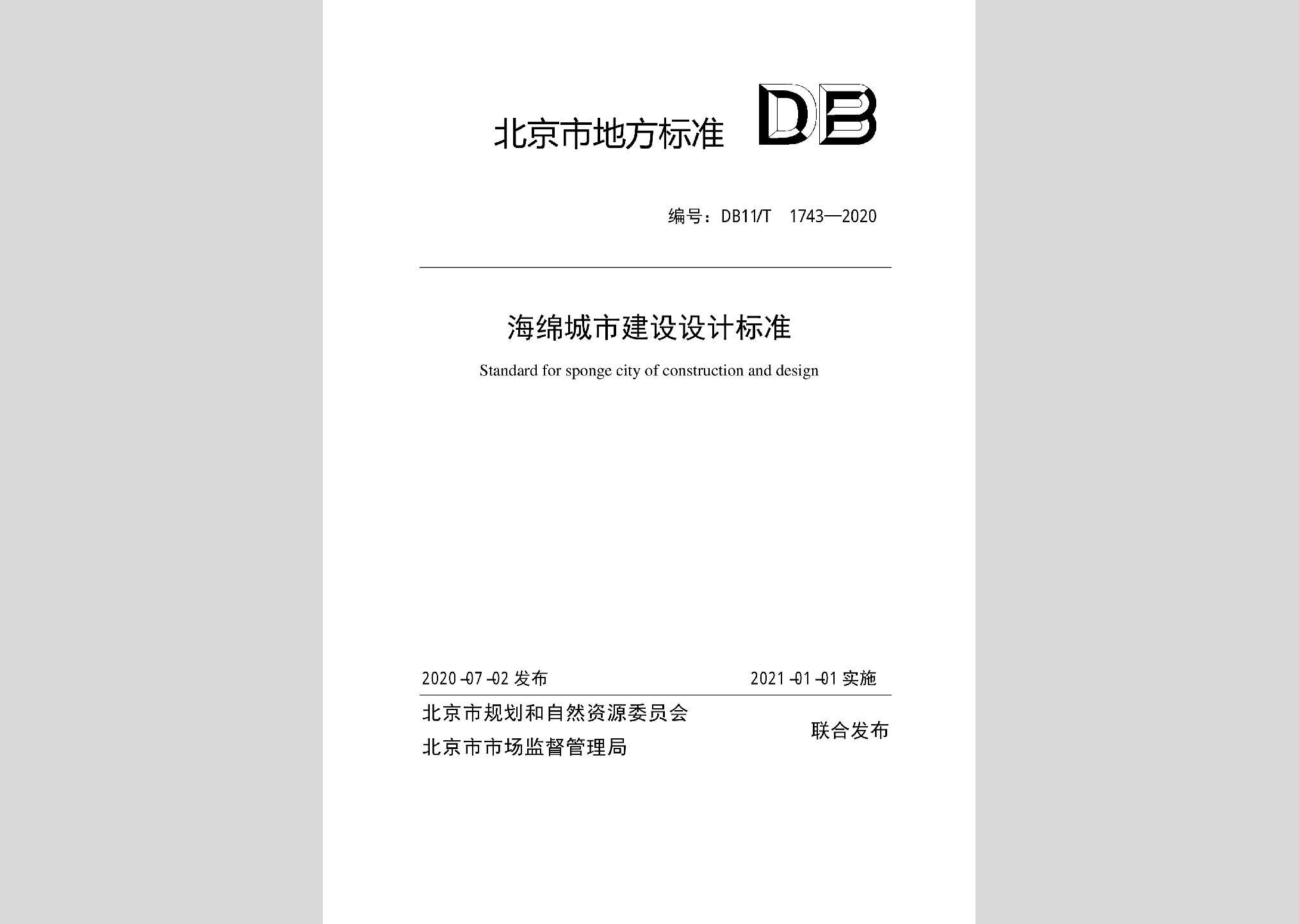 DB11/T1743-2020:海绵城市建设设计标准