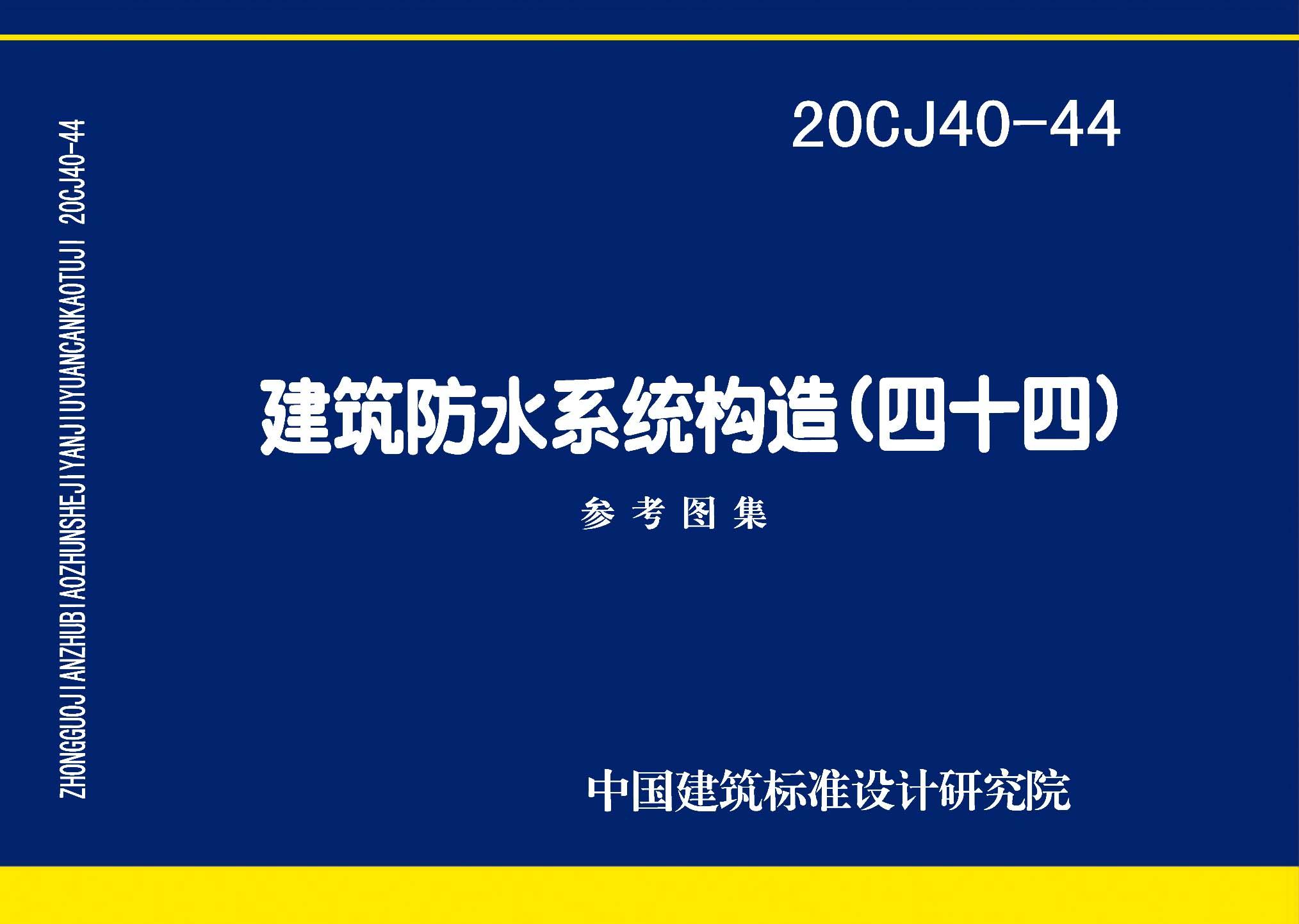 20CJ40-44:建筑防水系统构造(四十四)