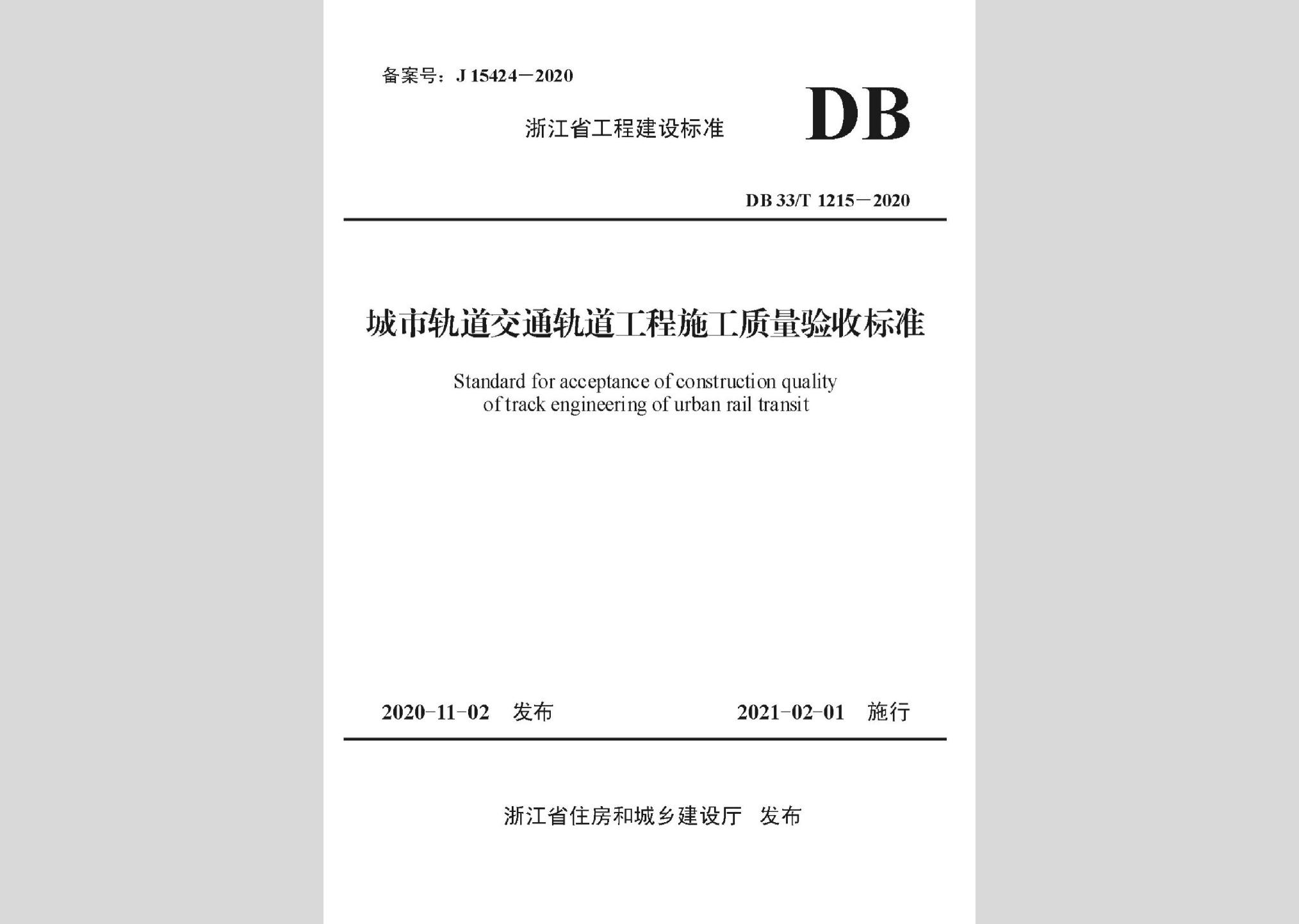 DB33/T1215-2020:城市轨道交通轨道工程施工质量验收标准