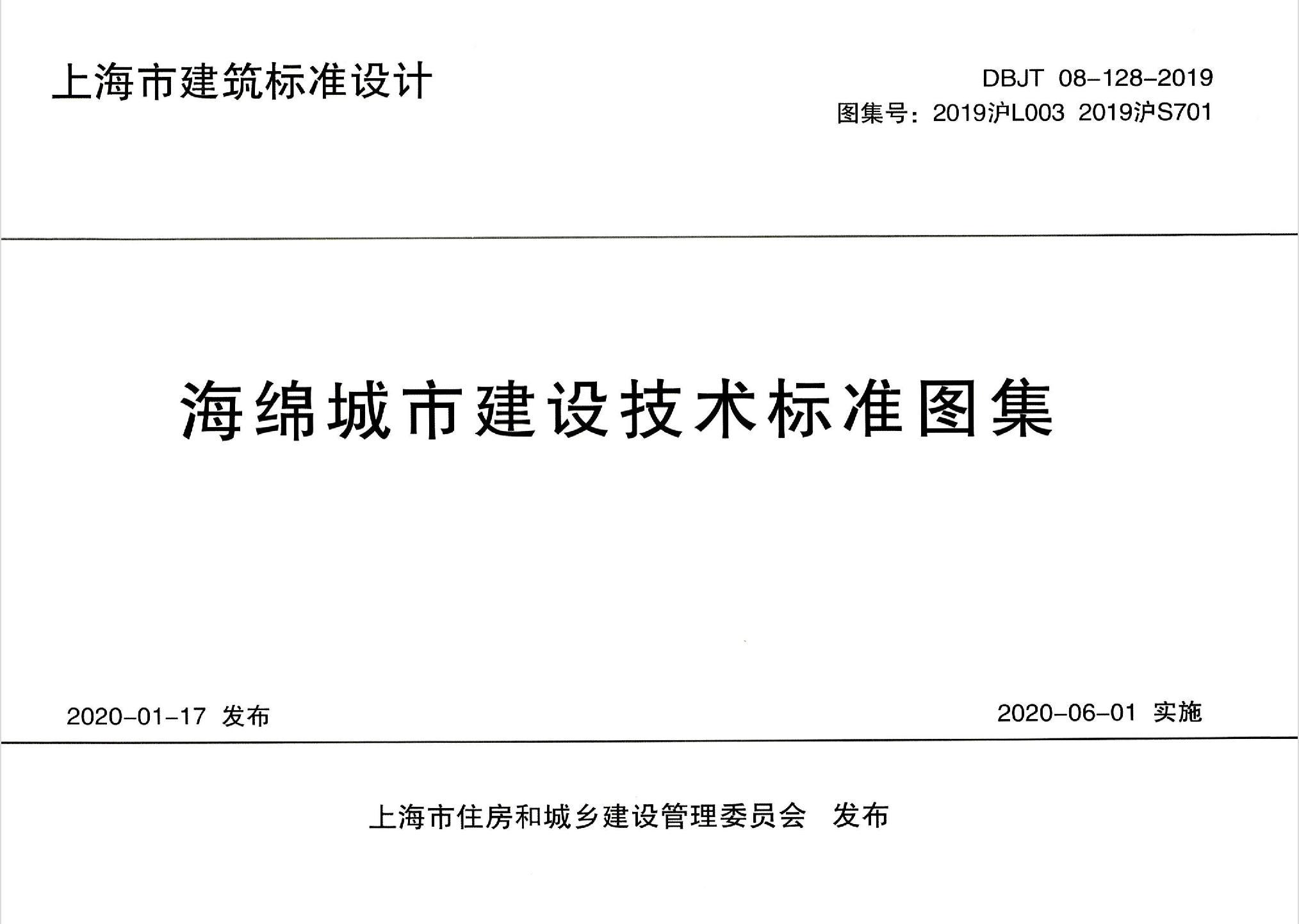 2019沪L003、2019沪S701:海绵城市建设技术标准图集