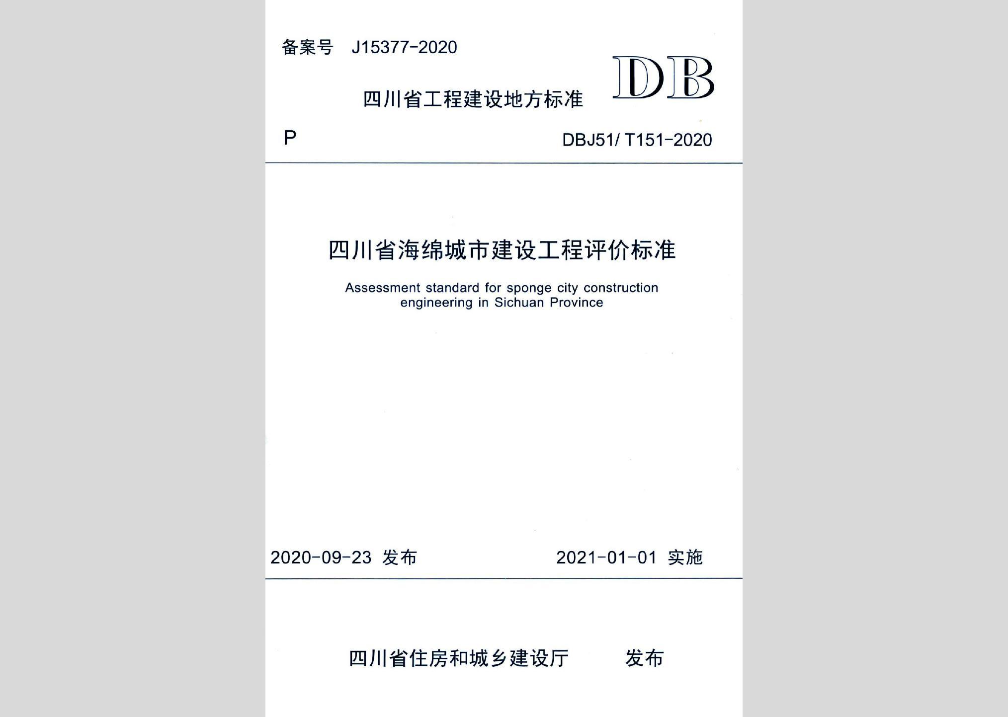 DBJ51/T151-2020:四川省海绵城市建设工程评价标准