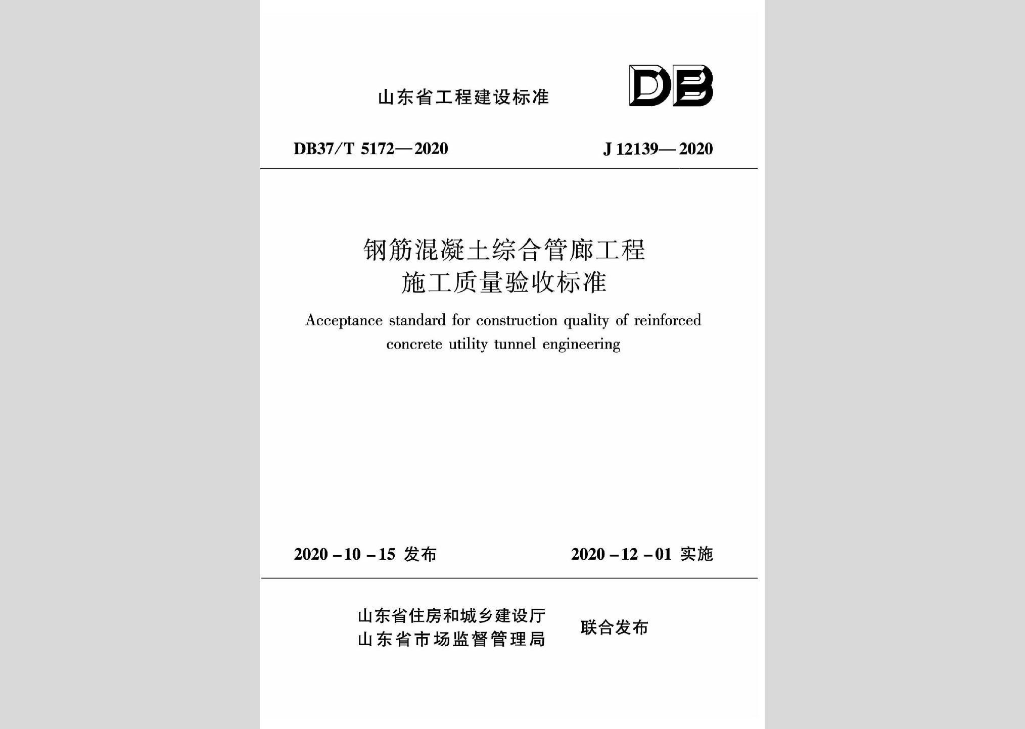 DB37/T5172-2020:钢筋混凝土综合管廊工程施工质量验收标准