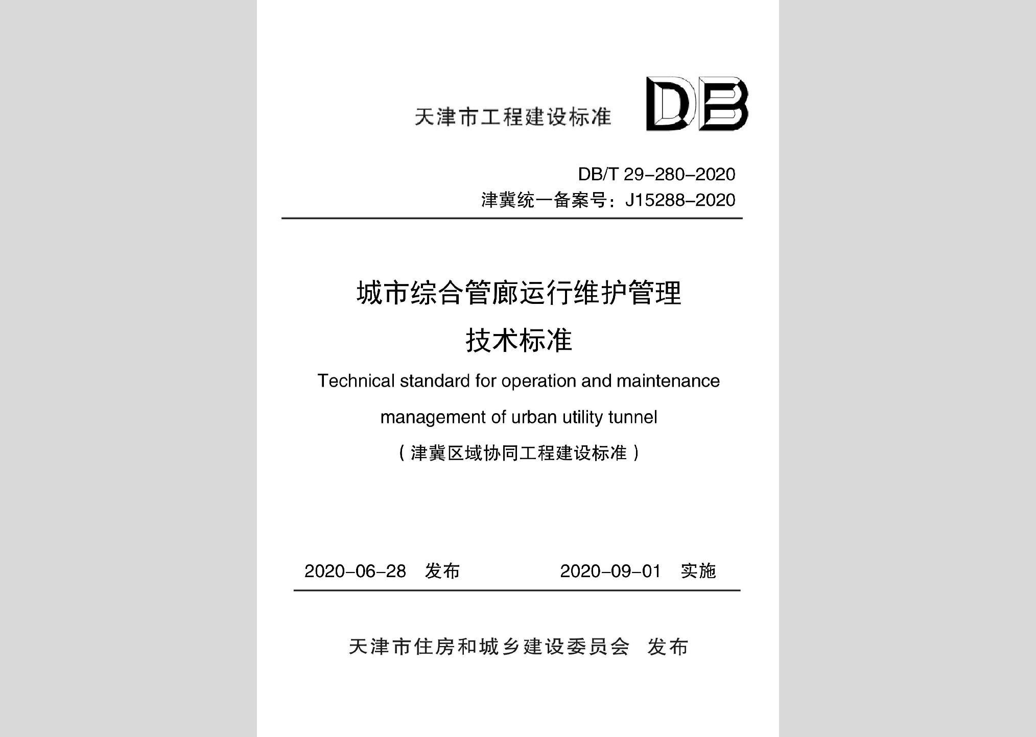 DB/T29-280-2020:城市综合管廊运行维护管理技术标准