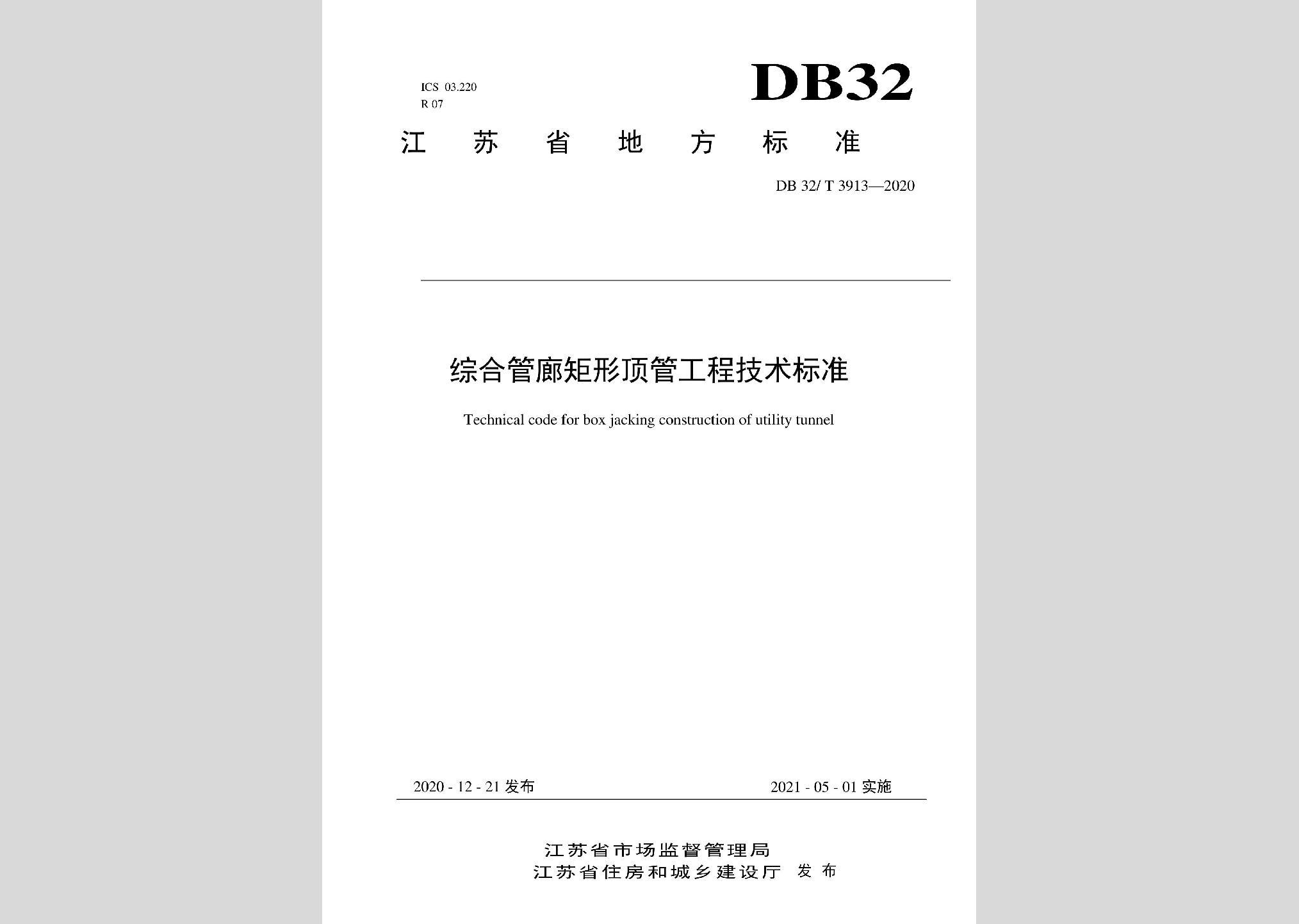 DB32/T3913-2020:综合管廊矩形顶管工程技术标准