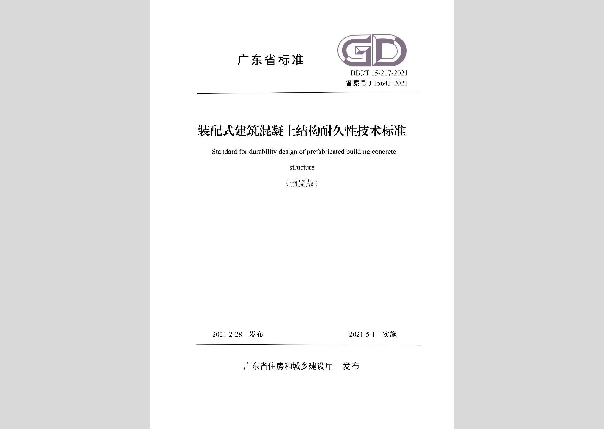 DBJ/T15-217-2021:装配式建筑混凝土结构耐久性技术标准
