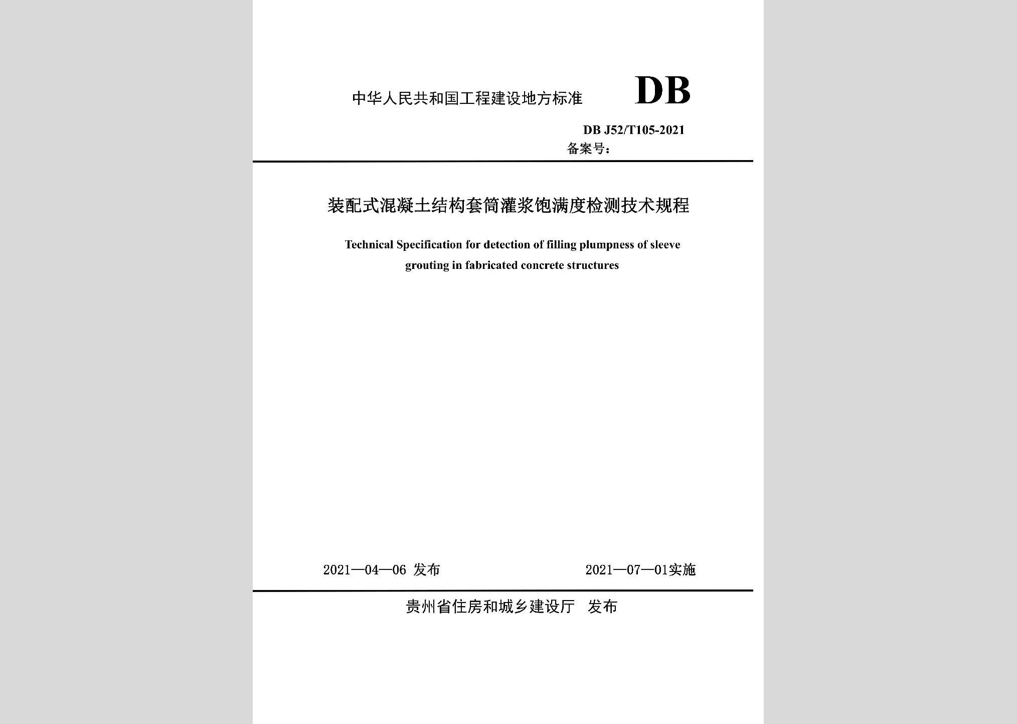 DBJ52/T105-2021:装配式混凝土结构套筒灌浆饱满度检测技术规程