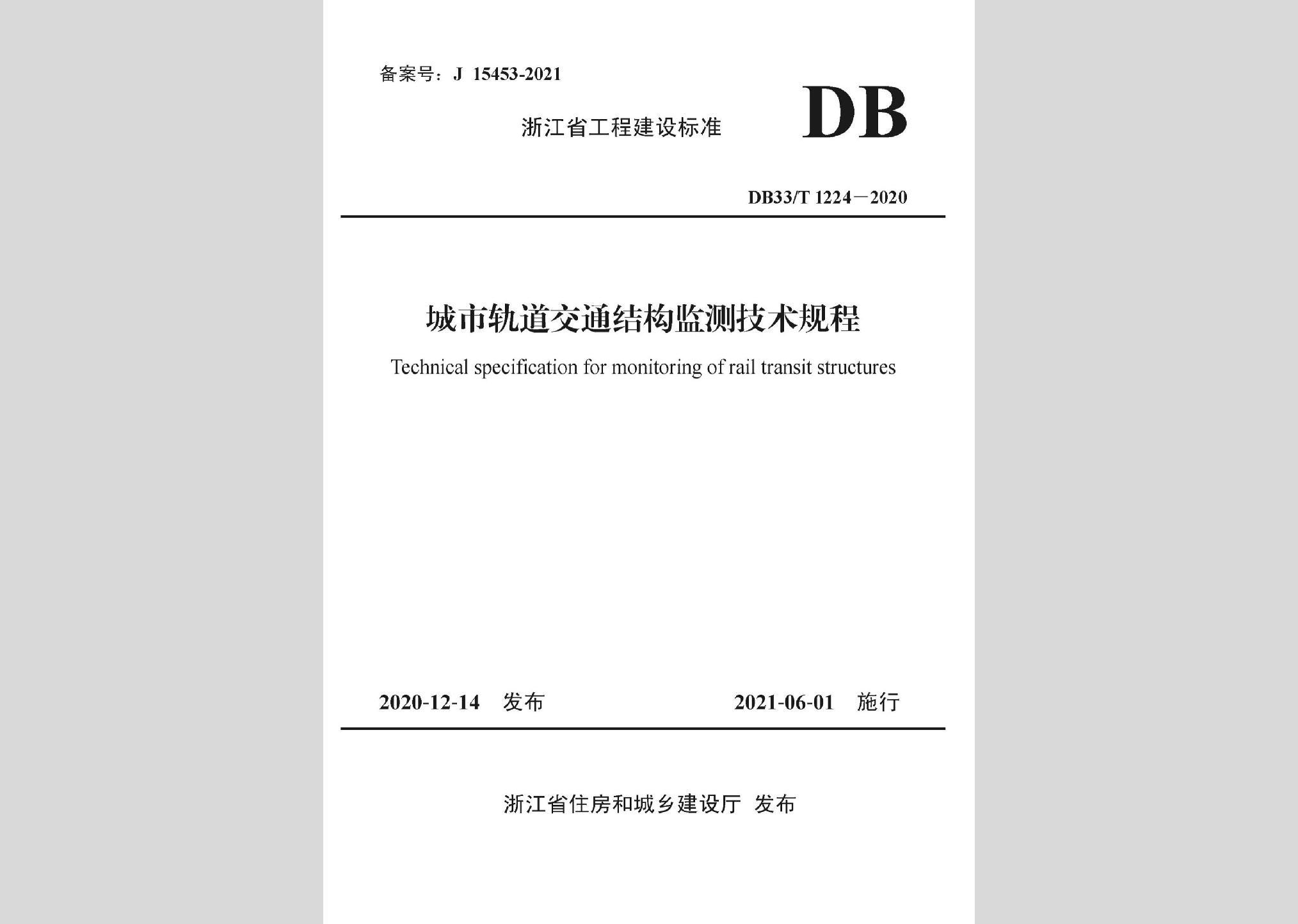 DB33/T1224-2020:城市轨道交通结构监测技术规程