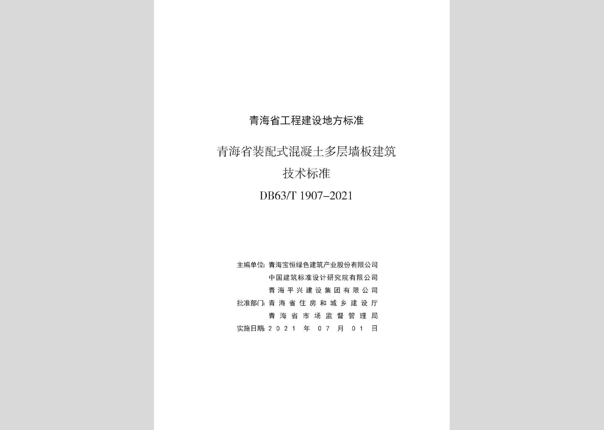 DB63/T1907-2021:青海省装配式混凝土多层墙板建筑技术标准