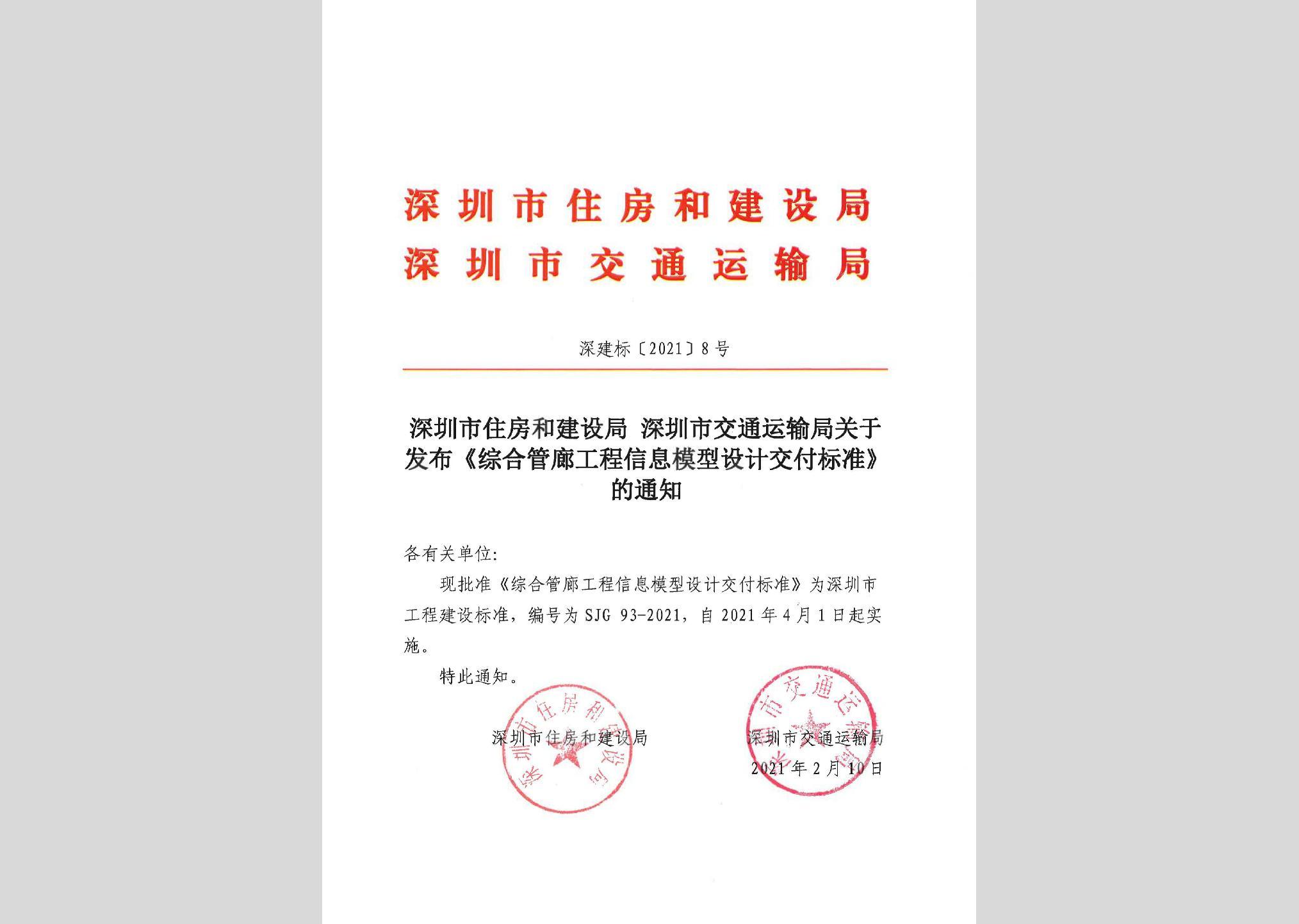 SJG93-2021:综合管廊工程信息模型设计交付标准