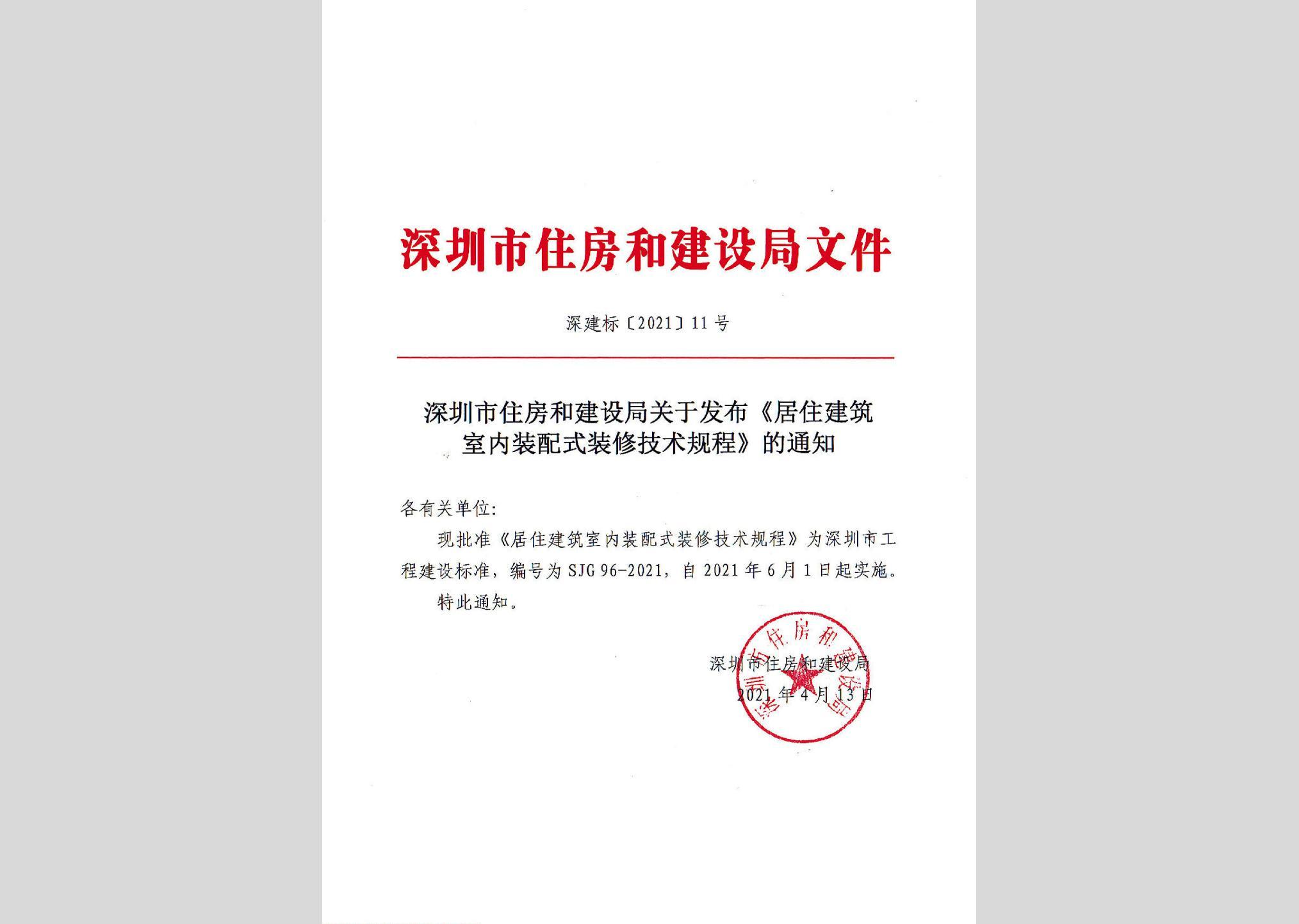 SJG96-2021:居住建筑室内装配式装修技术规程