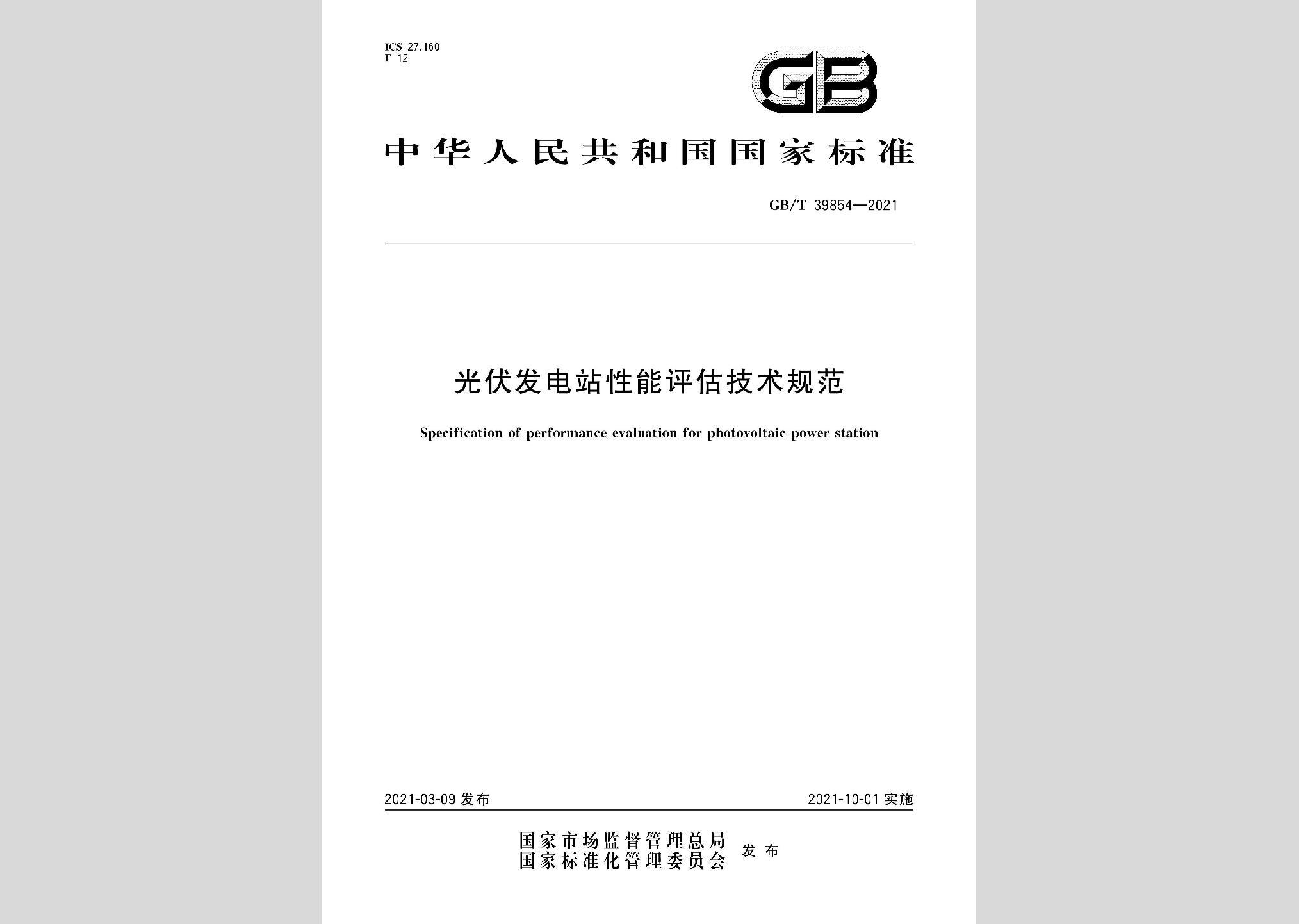GB/T39854-2021:光伏发电站性能评估技术规范