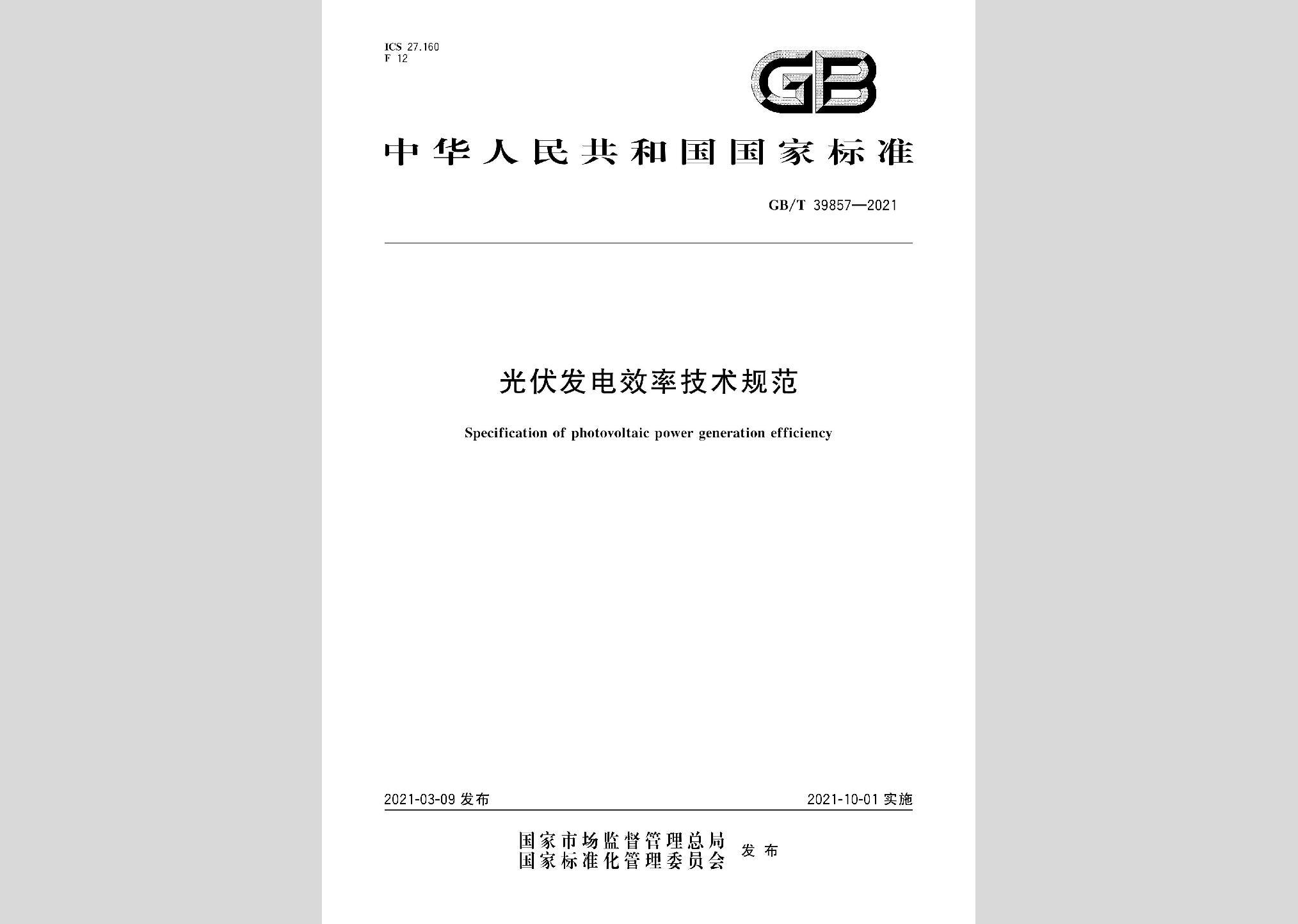 GB/T39857-2021:光伏发电效率技术规范