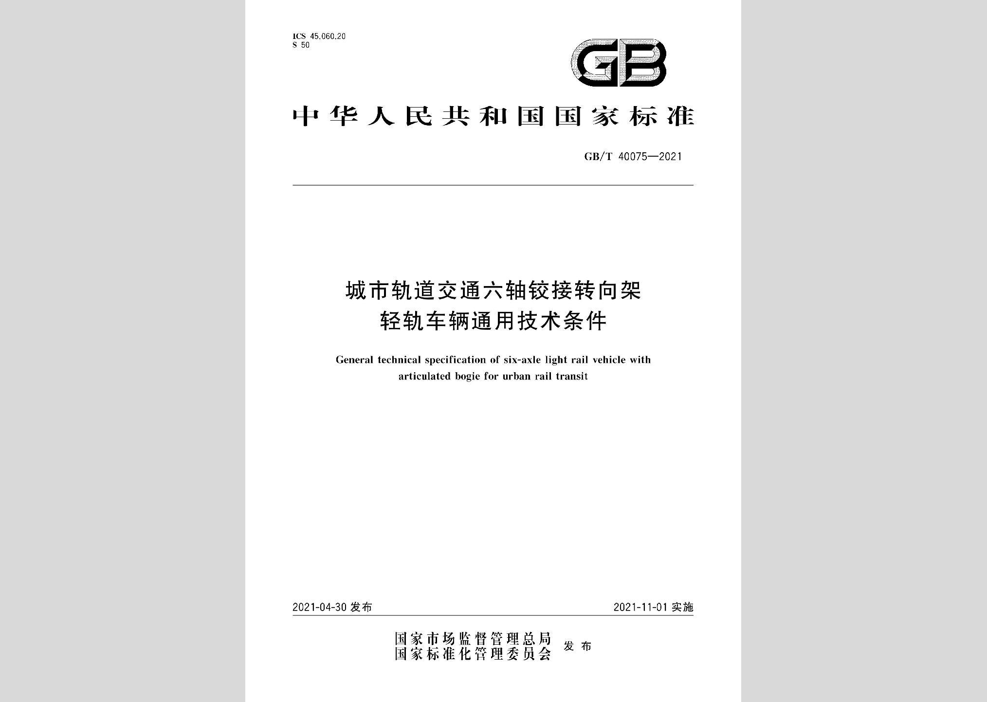 GB/T40075-2021:城市轨道交通六轴铰接转向架轻轨车辆通用技术条件