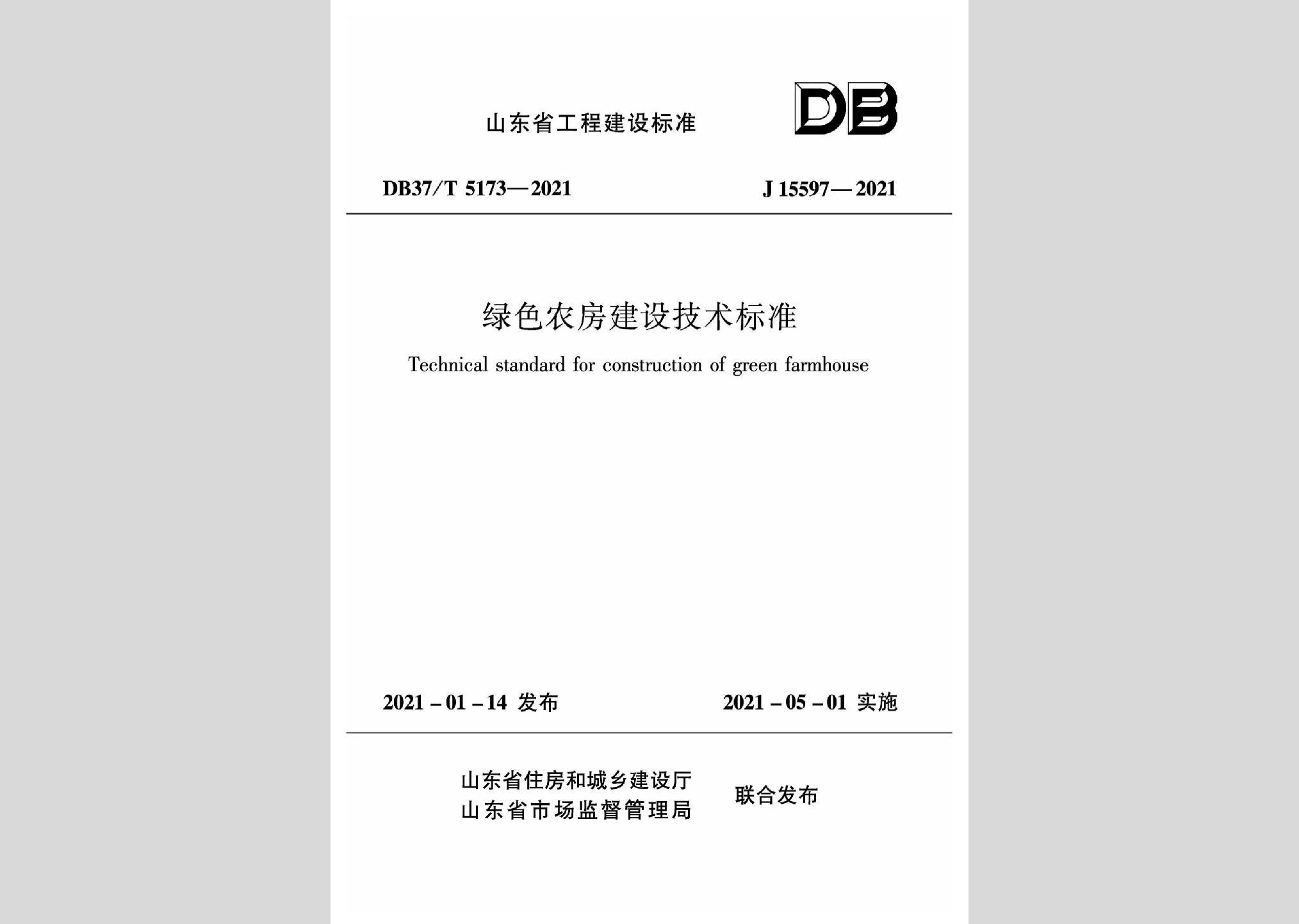 DB37/T5173-2021:绿色农房建设技术标准